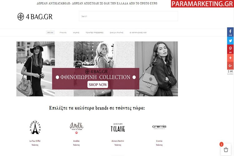 4BAG-ESHOP.GR-WEB-DESIGN