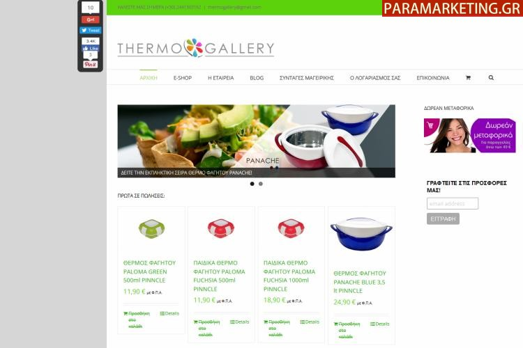 ESHOP_WEB_DESIGN_THERMOGALLERY