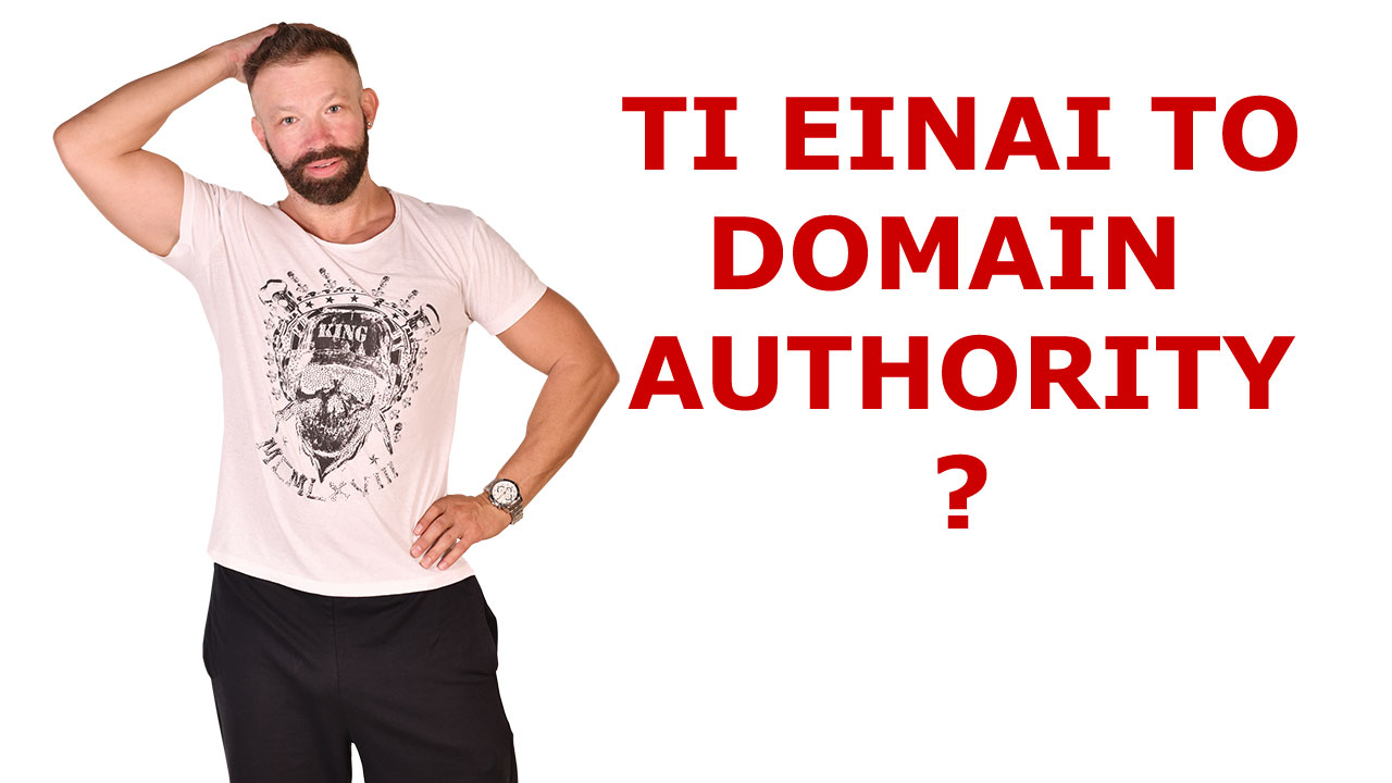 TI-EINAI-DOMAIN-AUTHORITY