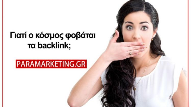 giati-kosmos-fovatai-backlinks-1