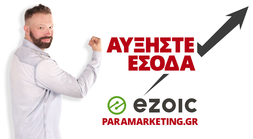 ezoic-paramarketing