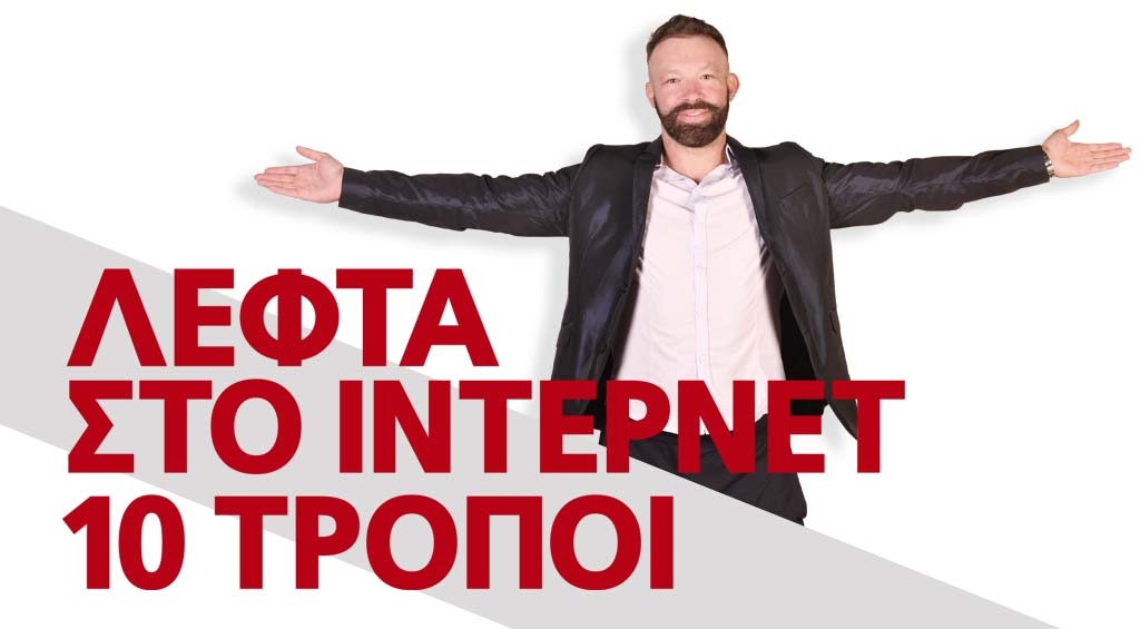 money-internet-paramarketing-low