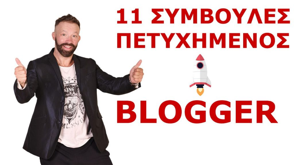 11-SYMVOULES-BLOGGER-1-LOW