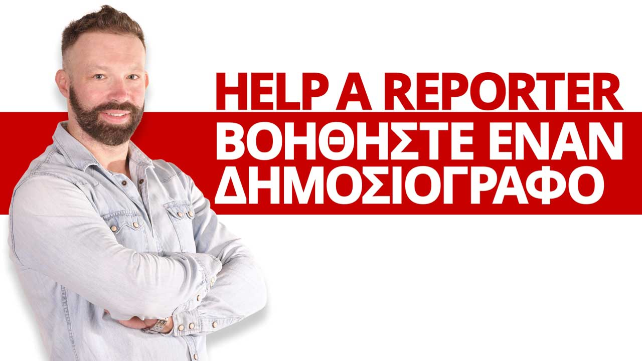 paramarketing-help-a-reporter-low
