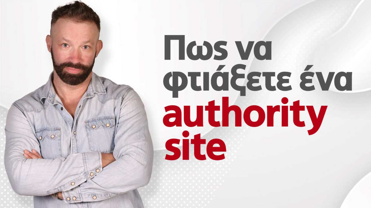 pos-ftiaxete-authority-site-paramarketing-low