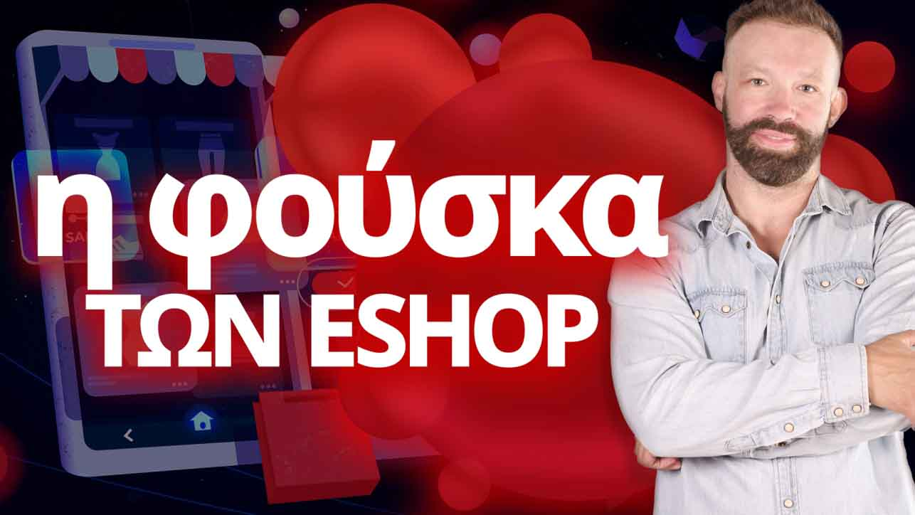 FOYSKA-ESHOP-ELIANIKO-PARAMARKETING-LOW
